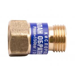 Клапан обратный (ОБК кислородный на резак) резьба М16*1.5